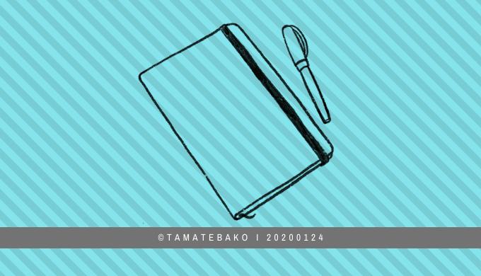 ノートとペンのイラスト